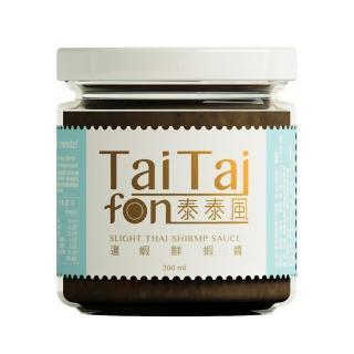 【台灣泰泰風】泰式鮮蝦醬