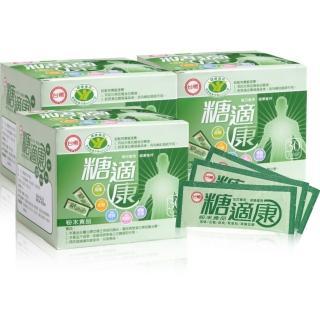 【台糖】健字號糖適康30包x3盒(贈CHEF掌廚 利烹316七層複合金平底鍋30cmx1)