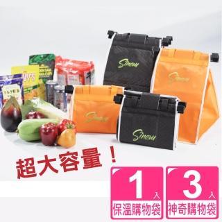 【Sinew】超級大容量-4入熱銷專用神奇購物袋(保溫袋 保冷袋 收納袋 購物車袋 買菜籃)