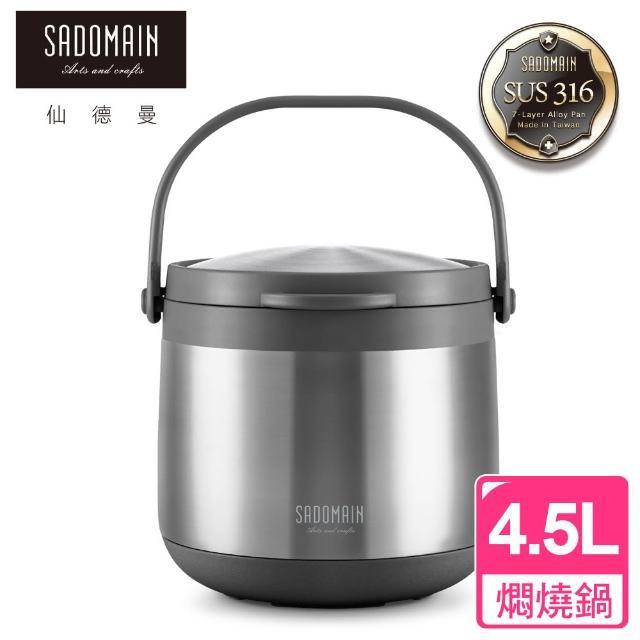 【仙德曼 SADOMAIN】輕量保溫/保冷燜燒提鍋(不鏽鋼色)