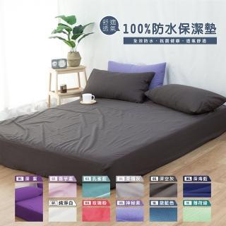 【I-JIA Bedding】3M防水透氣抗菌防蹣保潔墊-雙人(七色)