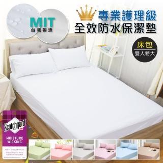 【I-JIA Bedding】3M防水透氣抗菌防蹣保潔墊-雙人特大(七色)