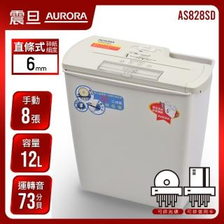 【★AURORA震旦】8張直條式多功能碎紙機(AS828SD)
