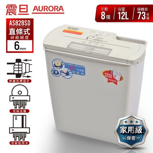 【AURORA震旦】8張直條式多功能碎紙機(AS828SD)