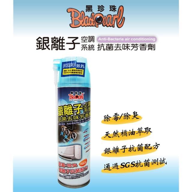 【黑珍珠】銀離子空調抗菌去味芳香劑(汽車 冷氣 香水 消臭)