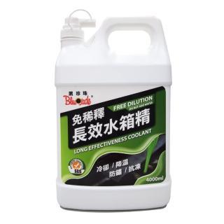 【黑珍珠】免稀釋長效水箱精4L(汽車|防鏽|防凍)