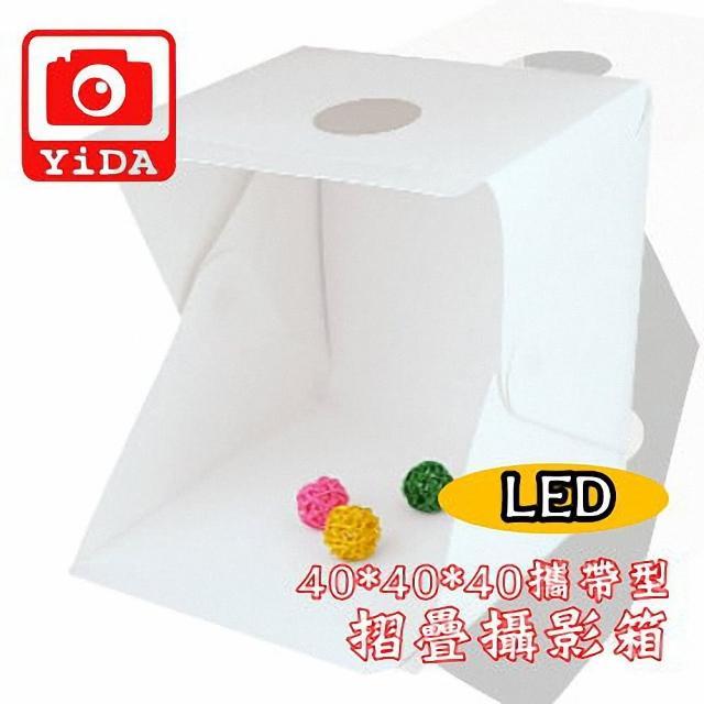 【YIDA 快拆USB攝影箱40cm】40cmUSB摺疊攝影箱(40cmLED攝影棚)