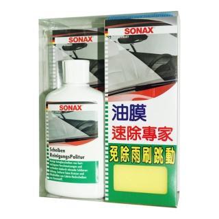 【SONAX】舒亮 NEW油膜速除專家(汽車|玻璃|清潔)