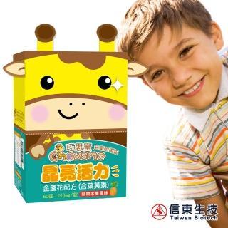 【信東生技】巧思蜜兒童咀嚼錠-金盞花配方(60錠/盒)