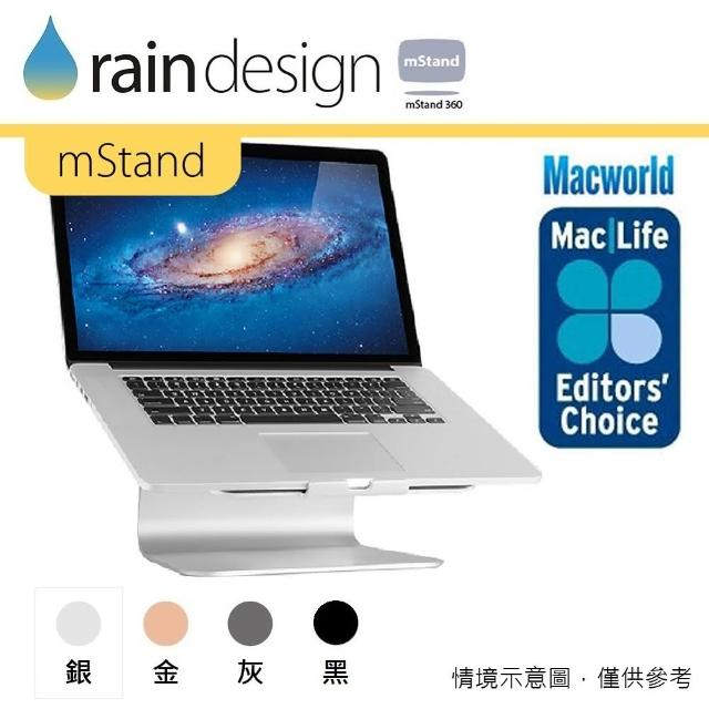 【Rain Design】mStand MacBook 筆電散熱架