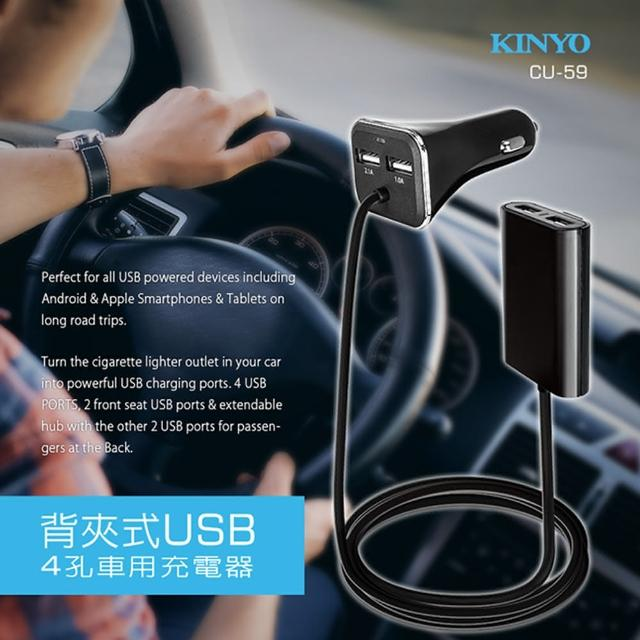 【KINYO】背夾式USB 4孔車用充電器(CU-59)