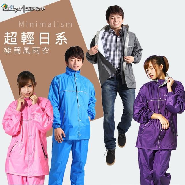【雙龍牌】超輕量日系極簡兩件式風雨衣/防風水機能套裝(登山套裝雨衣風衣/透氣防水外套/機車雨衣)