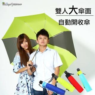 【雙龍牌】雙人大傘面。玩酷極簡超撥水自動開收三折傘(防風超大雙人傘親子傘B7549C)