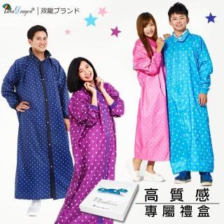 【雙龍牌】台灣無毒材質_星晴日系前開式雨衣連身雨衣(星星圓點超防水EK4234)