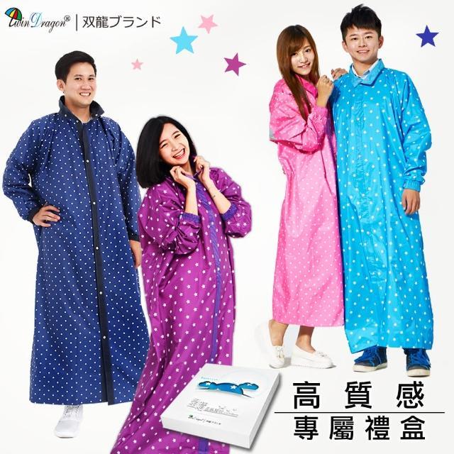 【雙龍牌】星晴日系前開式雨衣(台灣無毒素材星星圓點超防水連身雨衣EK4234)