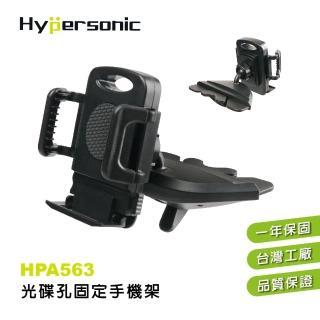 【Hypersonic】HPA563CD孔手機架(手機架)