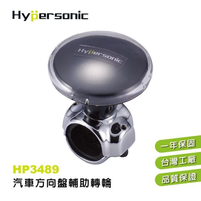 【Hypersonic】HP3489 汽車方向盤轉輪(方向盤輔助器)