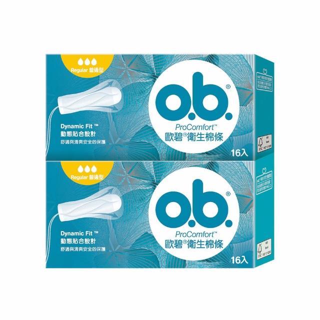 【歐碧】衛生棉條普通型(16條x2盒)