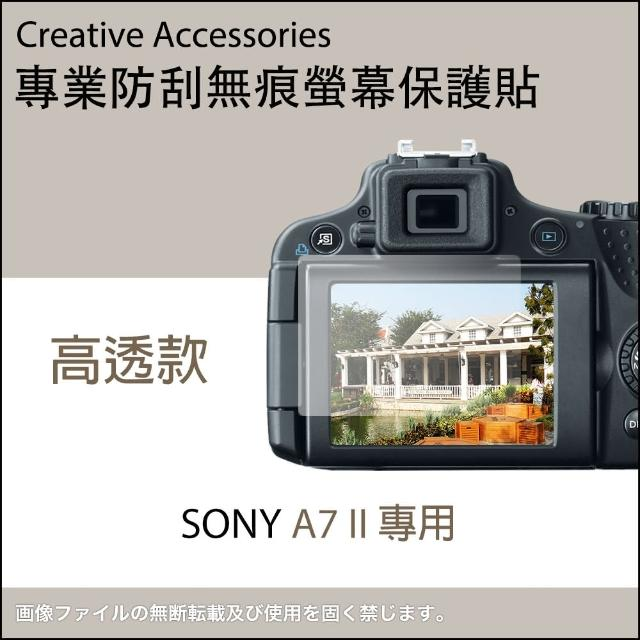 SONY A7 II專用防刮無痕螢幕保護貼(高透款)