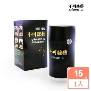 【不可絲藝】增髮纖維 15g 隨身瓶(台灣製)