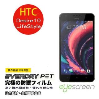 【EyeScreen EverDry PET】HTC Desire 10 Lifestyle  螢幕保護貼(滿版)