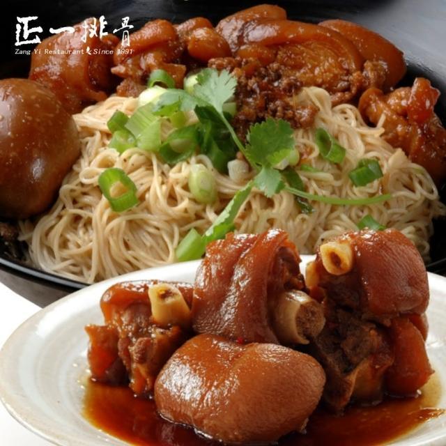 【正一排骨】閏月添福壽-豬腳麵線(鴻運豬腳4包+手工麵線2綑+附禮盒)