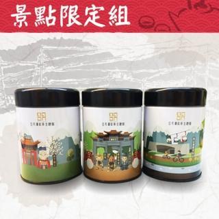 【日月潭紅茶廠】日月潭紀念款袋茶存錢筒罐6件組(日月潭紅茶袋茶茶包茶葉)