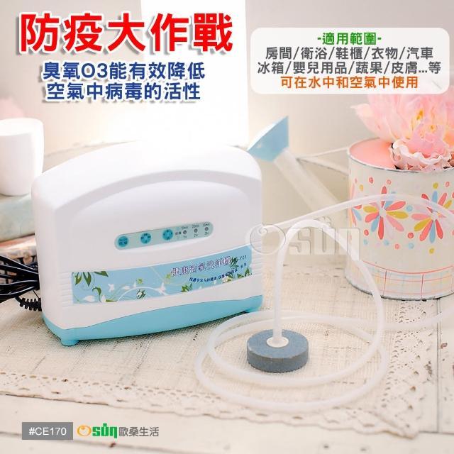 【Osun】蔬果解毒機 臭氧機X2台(白色)