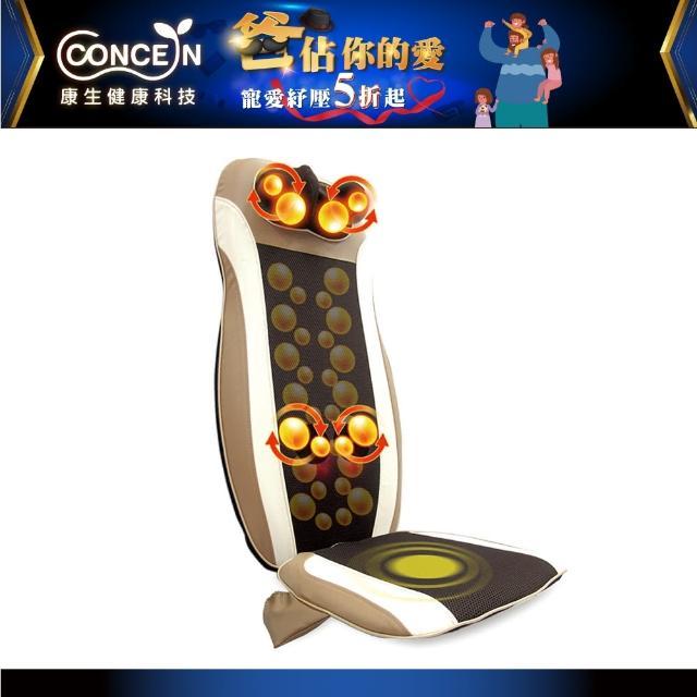 【Concern康生】Concern康生熊健康行動舒壓按摩椅墊(頂級泰國揉捏平價享受 CM-2022)