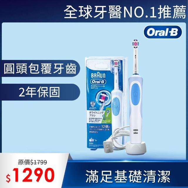 【德國百靈Oral-B】活力美白電動牙刷D12.W(內附刷頭x2)(清潔亮白牙齒)