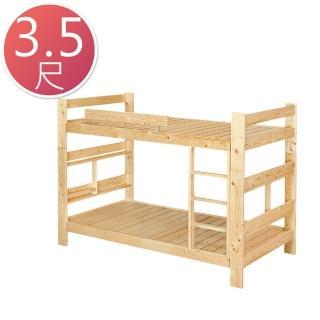 【Bernice】簡約松木雙層床架