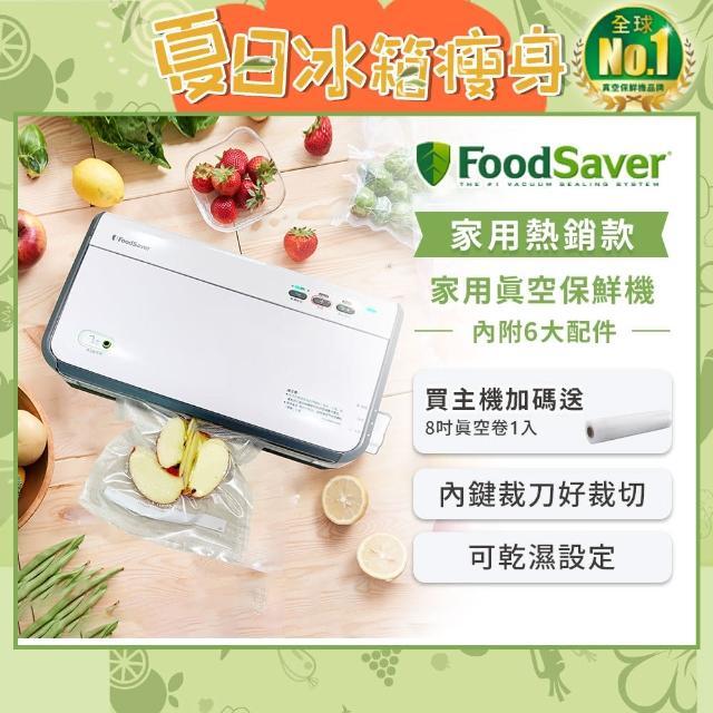 【美國FoodSaver】家用真空包裝機FM2110P(送真空卷+真空夾鏈袋轉接頭)