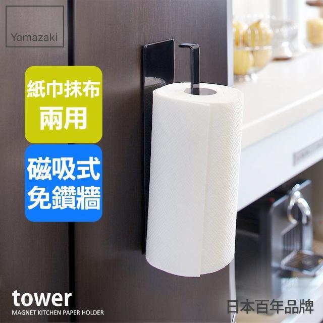 【YAMAZAKI】tower磁吸式廚房紙巾架(黑)