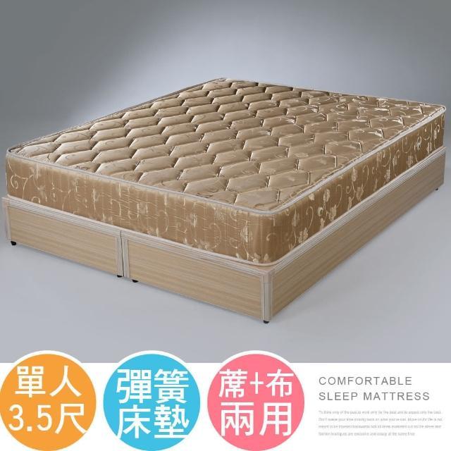【Homelike】奧亞6環護背硬式床墊(單人3.5尺)/