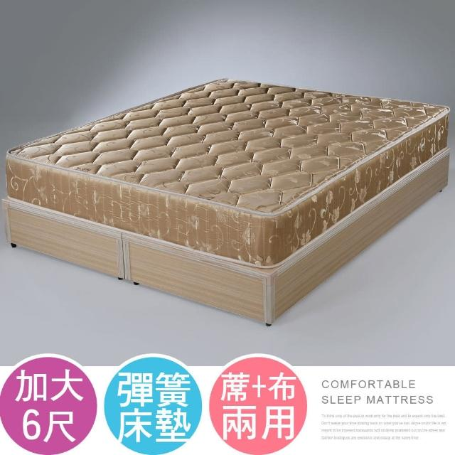 【Homelike】奧亞6環護背硬式床墊(雙人加大6尺)/