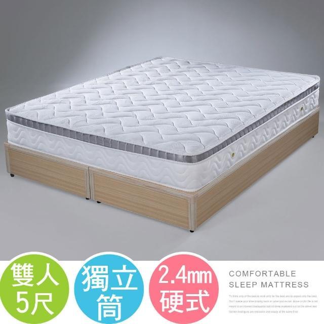 【Homelike】巴德三線硬式2.4獨立筒床墊(雙人5尺)