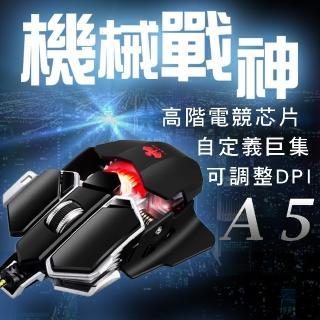 A5機械戰神電競滑鼠  黑白雙色(變型金剛電競專業滑鼠)