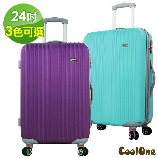 【CoolOne】時尚舒活直條紋24吋飛機輪旅行箱(三色可選)