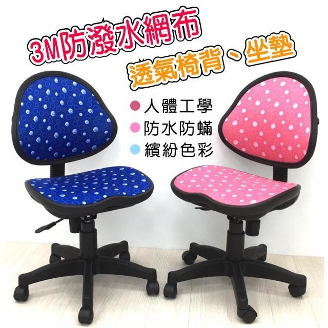 【Z.O.E】3M防潑水圓點網布辦公椅(兩色可選)