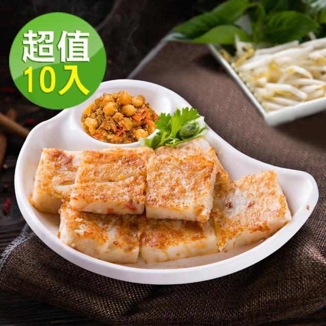【中山招待所】頂級干貝蝦醬蘿蔔糕(10盒入)