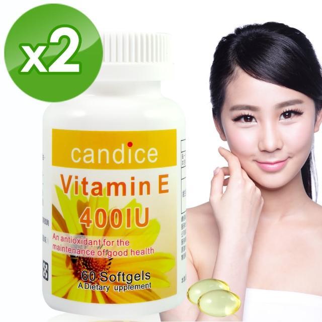 【Candice】康迪斯優質生活維生素E膠囊 / 維他命E / Vitamin E(60顆*2瓶)