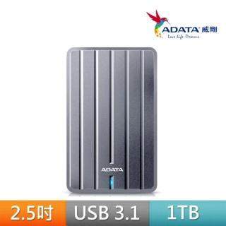 【ADATA威剛】HC660 1TB USB3.0 2.5吋行動硬碟(鈦)