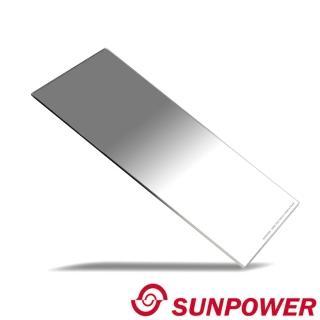 【SUNPOWER】MC PRO 100x150 SOFT ND 1.2 玻璃方型 軟式漸層減光鏡片--減4格