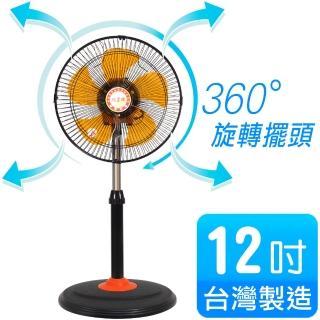 【雙星牌】12吋旋轉360度擺頭涼風扇(TS-1211)
