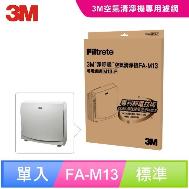 【3M】FA-M13空氣清淨機替換濾網(M13-F)