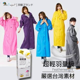 【雙龍牌】台灣素材。超輕量日系極簡前開式雨衣(超輕量前開雨衣/透氣內網EU4074)