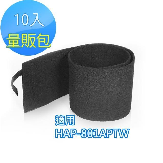 【怡悅】活性碳濾網10入(適用於Honeywell HAP-801APTW 空氣清淨機)