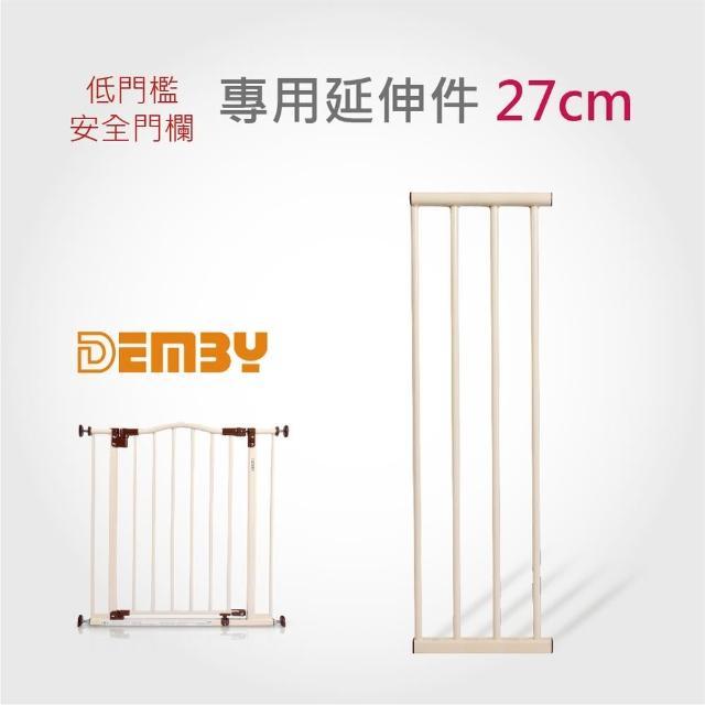 【DEMBY】SG55 低門檻門欄 延伸件 27cm(門欄 延伸件 柵欄 圍欄 嬰兒 安全防護)
