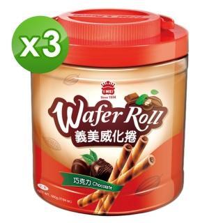 【義美】巧克力威化捲桶(500公克)*3入