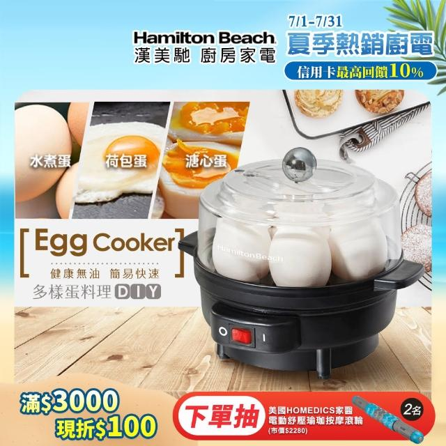 【7月買就抽蒸氣拖把】美國漢美馳 Hamilton Beach 多功能蒸蛋器